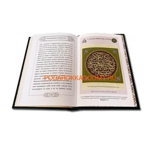 Понятийный подстрочник для Корана в кожаном переплёте 06140 фото 3