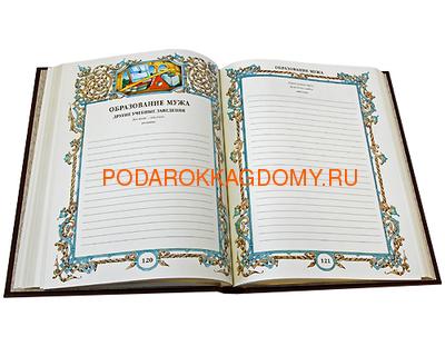 Подарочная семейная летопись в кожаном переплёте 0657 фото 4