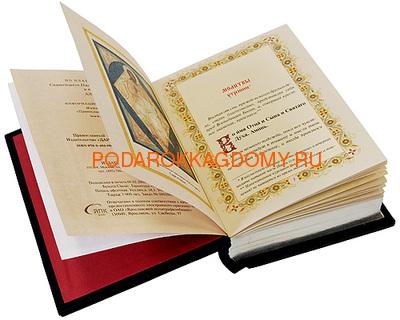 Подарочный Молитвослов в кожаном переплёте 0678 фото 5