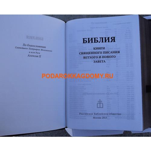 Подарочная Библия в кожаном переплёте 06126 фото 2