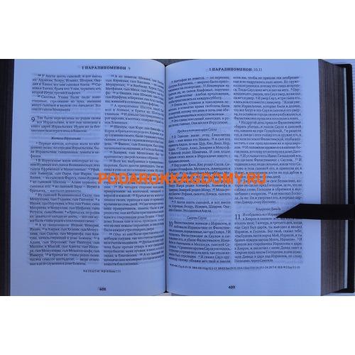 Подарочная Библия в кожаном переплёте 06126 фото 3