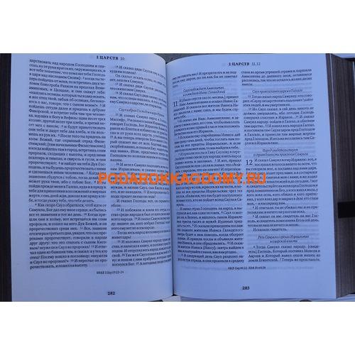 Подарочная Библия в кожаном переплёте 06126 фото 4