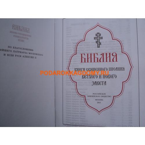 Подарочная Библия в кожаном переплёте 06124 фото 3