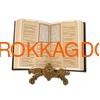 Подарочный Коран в кожаном переплёте 0669 фото 2