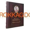 """Подарочная книга в кожаном переплёте """"О военном искусстве. Никколо Макиавелли"""" 06225 фото 2"""