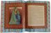"""Подарочная книга в кожаном переплёте """"Тысяча и одна ночь"""" 17441 фото 2"""
