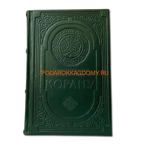 Понятийный подстрочник для Корана в кожаном переплёте 06140 фото