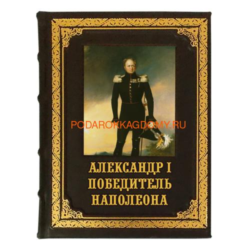 """Подарочная книга в кожаном переплёте """"Александр I. Победитель Наполеона"""" 1719 фото"""