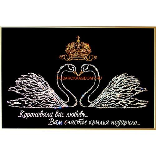 """Картина Сваровски """"Свадебное поздравление"""" 02442 фото"""