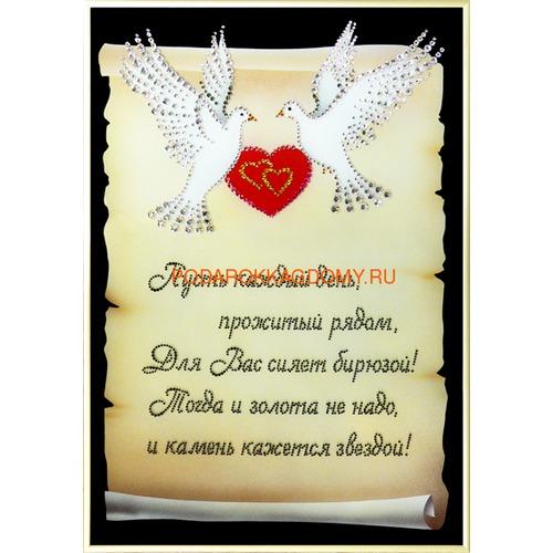 """Картина Сваровски """"Свадебная открытка"""" 02446 фото"""