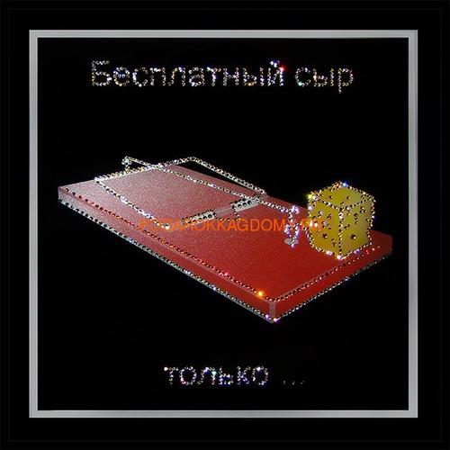 """Картина Сваровски """"Бесплатный сыр"""" 02438 фото"""