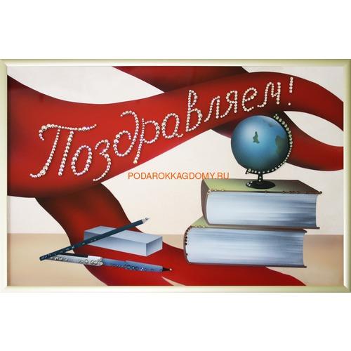 """Картина Сваровски """"Поздравление"""" 02547 фото"""