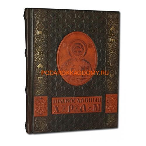 """Подарочная книга в кожаном переплёте """"Православный храм"""" 06109 фото"""