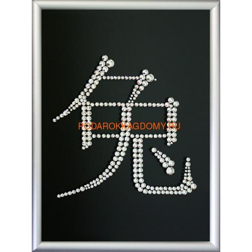 """Восточная картина Сваровски """"Китайский иероглиф кролик"""" 7755 фото"""