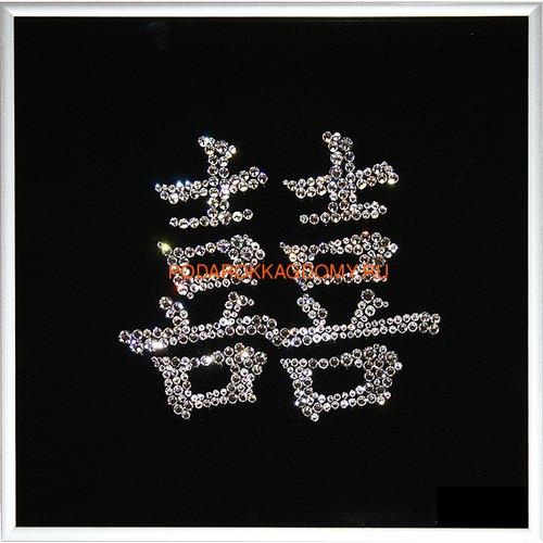 """Восточная картина Сваровски """"Иероглиф двойное счастье"""" 7766 фото"""