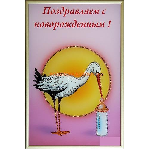 """Картина Сваровски """"Поздравление с новорождённым"""" 02872 фото"""