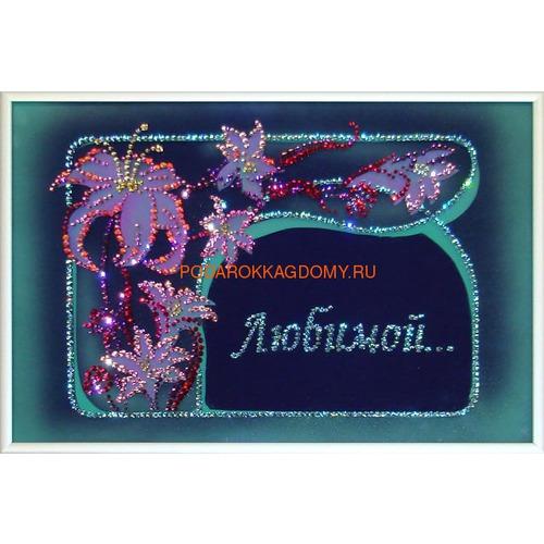 """Картина Сваровски """"Любимой"""" 0297 фото"""