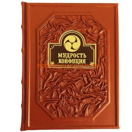 """Подарочная книга в кожаном переплёте """"Конфуций"""" 17229 фото"""