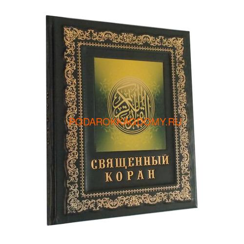 Подарочный Священный Коран в кожаном переплёте 17245 фото