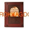 """Подарочная книга в кожаном переплёте """"Рецепты моей еврейской бабушки"""" 06139 фото"""