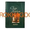 "Подарочная книга в кожаном переплёте ""Рубайат. Омар Хайям"" 0629 фото"