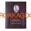 """Подарочная книга в кожаном переплёте """"О военном искусстве. Никколо Макиавелли"""" 06225 фото"""