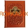 """Подарочная книга в кожаном переплёте """"Мудрость тысячелетий"""" 17217 фото"""