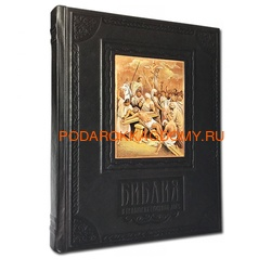 Подарочная кожаная Библия в гравюрах Доре