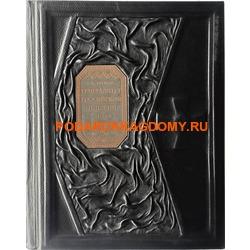 Генералитет Российской Империи. С. В. Волков. 2 тома