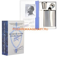 Краткий курс истории ВЧК - КГБ (1918 - 1991 гг.)