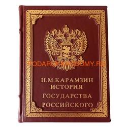 История Государства Российского. Н. М. Карамзин
