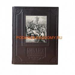 Подарочная кожаная Библия в гравюрах Гюстава Доре