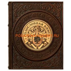 Подарочная родословная книга в кожаном переплёте