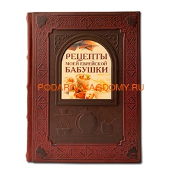 Подарочная книга в кожаном переплёте