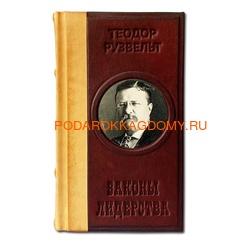 Законы лидерства. Теодор Рузвельт