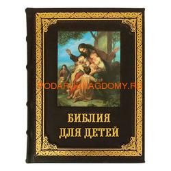 Подарочная Библия для детей в кожаном переплёте