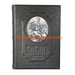 Подарочная Библия в кожаном переплёте. Книги Священного Писания Ветхого и Нового Завета