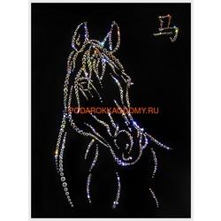 Символ года - Лошадь