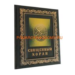 Подарочный Священный Коран в кожаном переплёте
