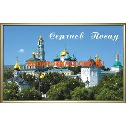 Сергиев Посад