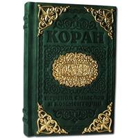 Кораны
