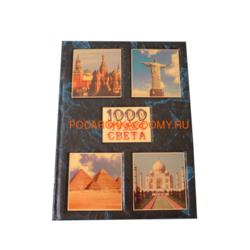 1000 чудес света