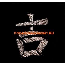 Китайский иероглиф