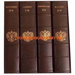 Костомаров. Соловьев. Ключевский. Карамзин. 4 - тома